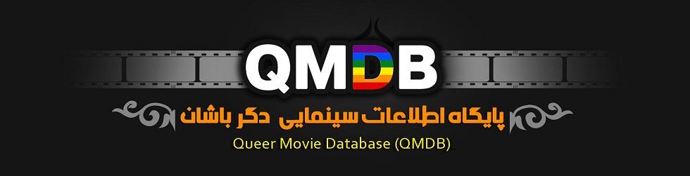 پایگاه اطلاعات سینمایی دگرباشان